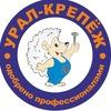 """Оптово-розничная компания """"Урал-крепёж"""""""