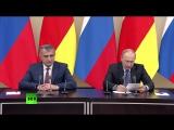 Путин и президент Южной Осетии подводят итоги переговоров