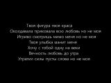 Ты моя мечта.❤❤ (Текст_Слова Песни).mp4