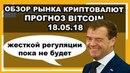 🔥Криптовалюта обзор рынка на сегодня заявление Медведев новости прогноз Bitcoin BTC/USD