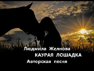 Каурая лошадка