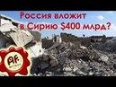 Россия вложит в Сирию 400 млрд