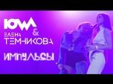 Премьера! Елена Темникова feat. IOWA - Импульсы (ft. и)