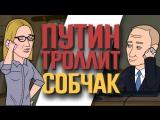 Путин Троллит Собчак по телефону