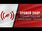 Раскатка в Москве перед матчем с Динамо