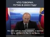 Что говорил Путин 15 лет назад ...