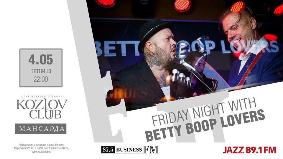 04.05 The Betty Boop Lovers в клубе Алексея Козлова!