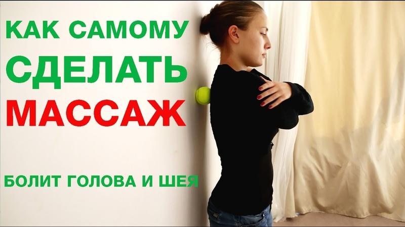 Как самому сделать массаж Болит шея и голова. rfr cfvjve cltkfnm vfccf ,jkbn itz b ujkjdf.