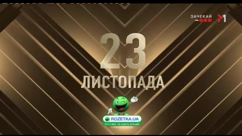 Реклама М1 №2 (19.11.2017)