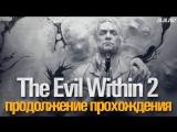 #Live | Продолжаем прохождение The Evil Within 2