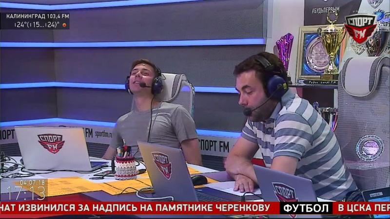 Посол ЧМ-2018 Эльмира Калимуллина в гостях у Спорт FM. 04.07.18