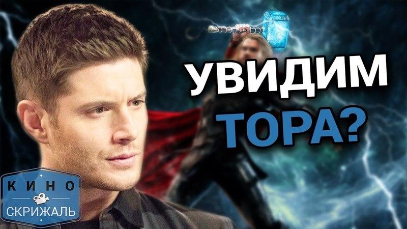 💥 ТОП 7 персонажей для 14 сезона сериала Сверхъестественное