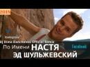 Эд Шульжевский - По имени Настя (Dj Dima Danchenko Official Remix 2018)
