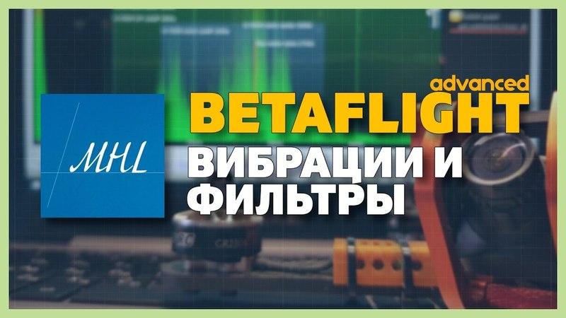 Продвинутый Betaflight - вибрации и фильтры (Notch, LPF)