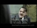 Скайп и Гитлер )))