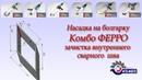 Насадка на болгарку Комбо Ферро - шлифовка внутреннего сварного шва, острый угол 39 градусов