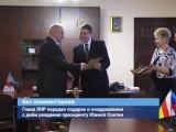 ГТРК ЛНР. Глава ЛНР передал подарок и поздравления с днём рождения президенту Южной Осетии
