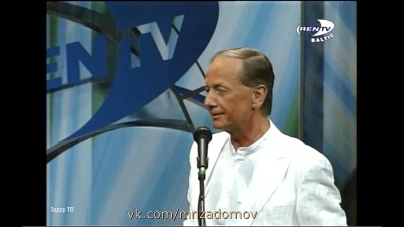 Михаил Задорнов Попсовые уродии (Концерт После нас хоть потоп!, эфир 22.10.05)