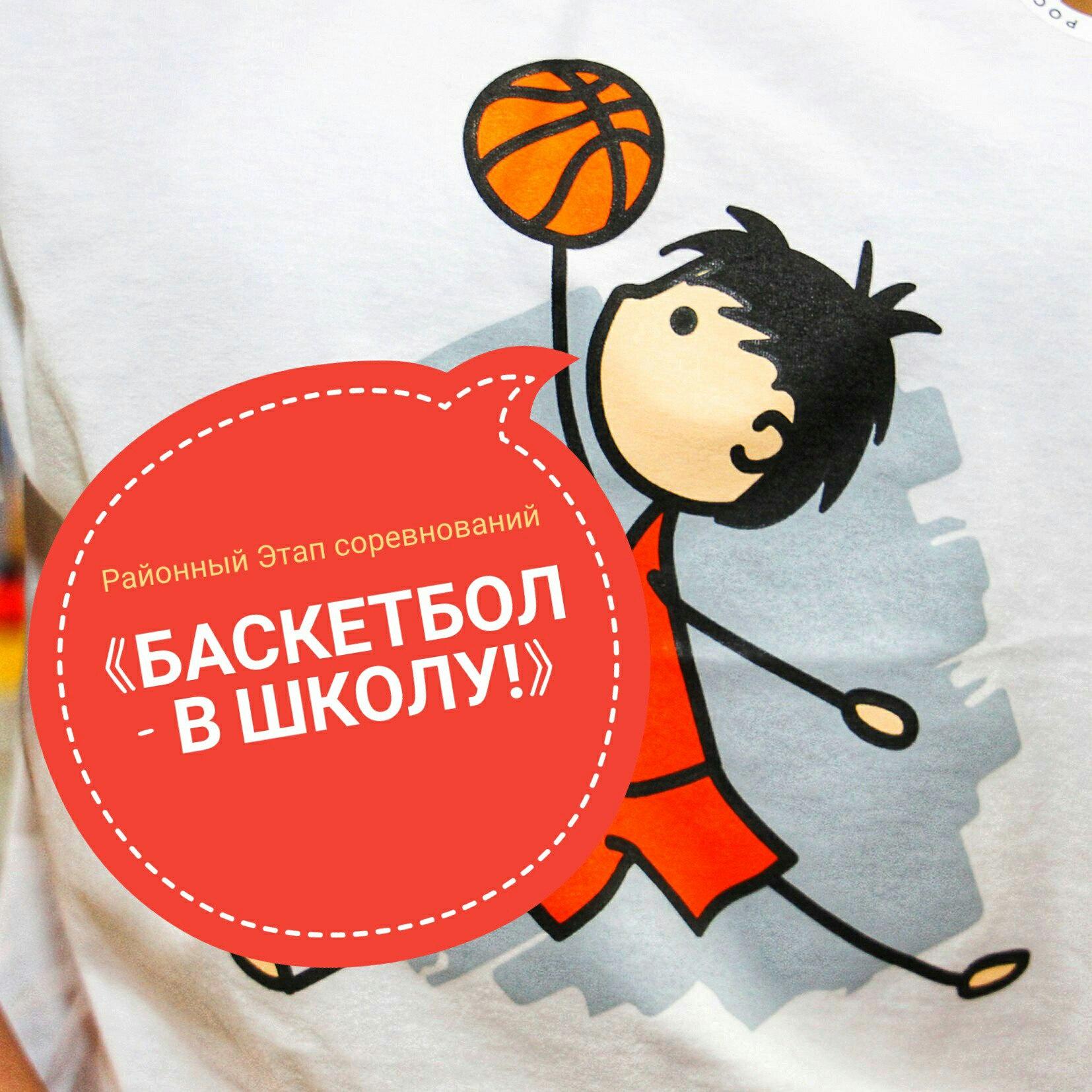 Баскетбол в школу