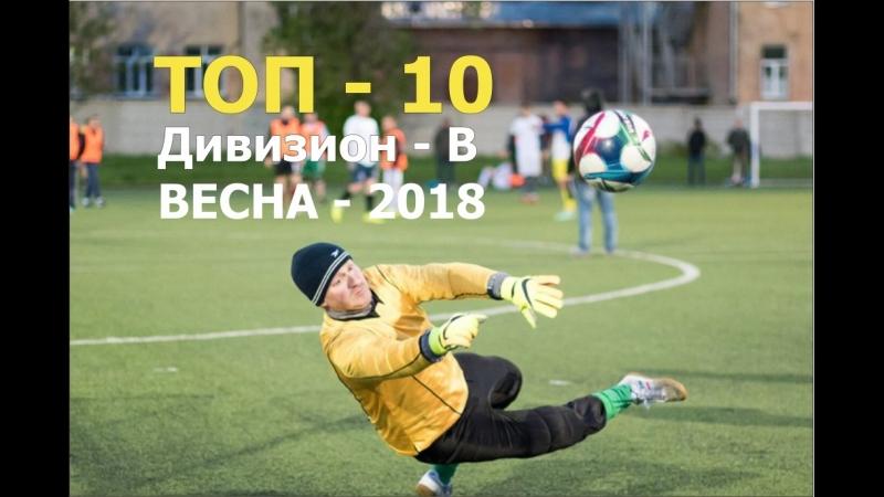 Топ 10 голов дивизиона - В