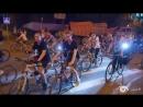 Ночной вело-парад 28.07.2018