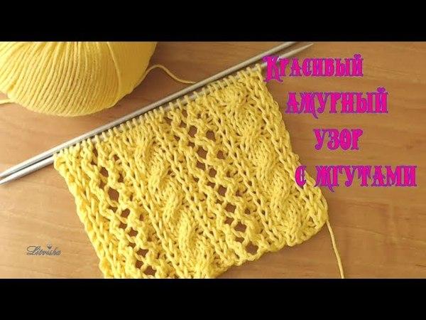 Вязание спицами. Красивый ажурный узор с жгутами №032 Beautiful open-work pattern with plaits