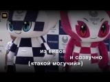 Мирайтова иСомэйти