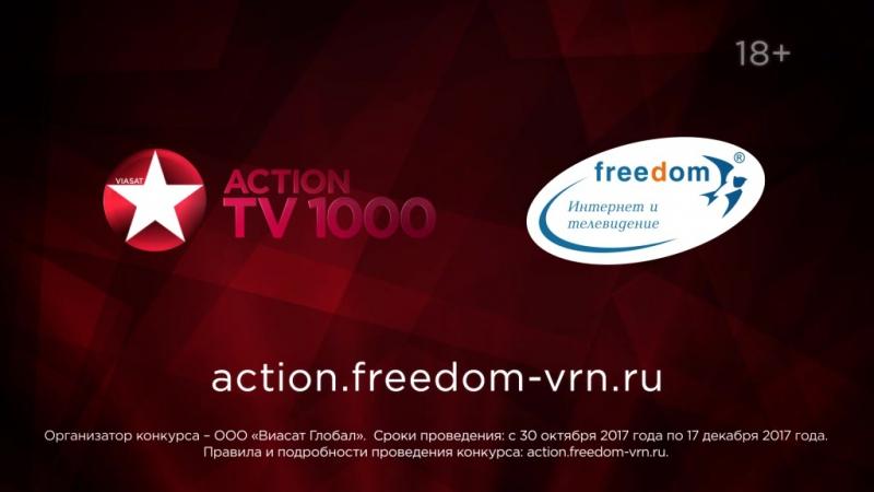 Конкурс TV1000 и Freedom