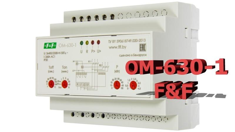 Распределительный щит с приоритетной нагрузкой ОМ-630-1 FF Евроавтоматика