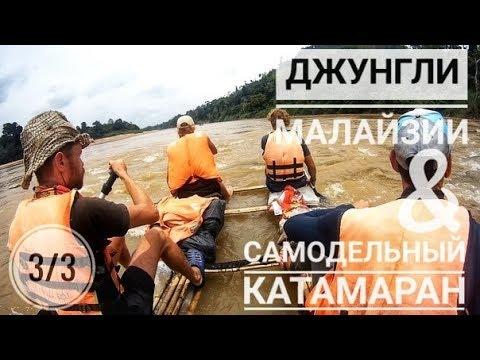 Сплав по джунглям Малайзии на самодельном бамбуковом катамаране Серия 3 3 Wild Rafting In Jungle