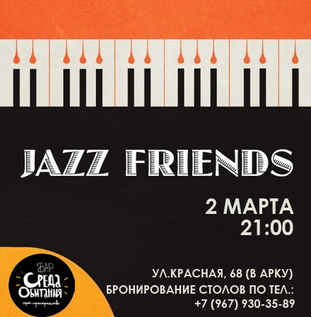 02.03 Jazz Friends в баре Среда Обитания!