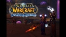World of Warcraft Lich King 3.3.5 Isengard x2 прохождение за фрост мага 52 Метка арестанта
