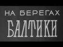 На берегах Балтики / 1973 / Рижская киностудия