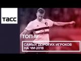 ТОП-5 самых дорогих игроков на ЧМ-2018
