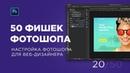 Максимальная настройка Adobe Photoshop для веб-дизайнера (Выпуск 20)