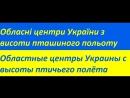 Обласні центри України з висоти пташиного польоту