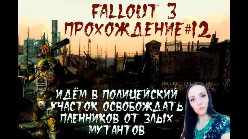 Fallout 3. Прохождение12. Идём в полицейский участок освобождать пленников от злых мутантов