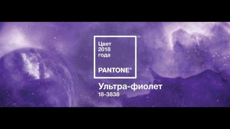 Ультрафиолет_Pantone_ss2018_4K_MEDIUM_FR30