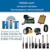 Купить рации, радиотелефоны, усилители GSM, 3G.