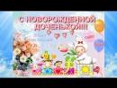Настя, поздравляю с рождением доченьки!