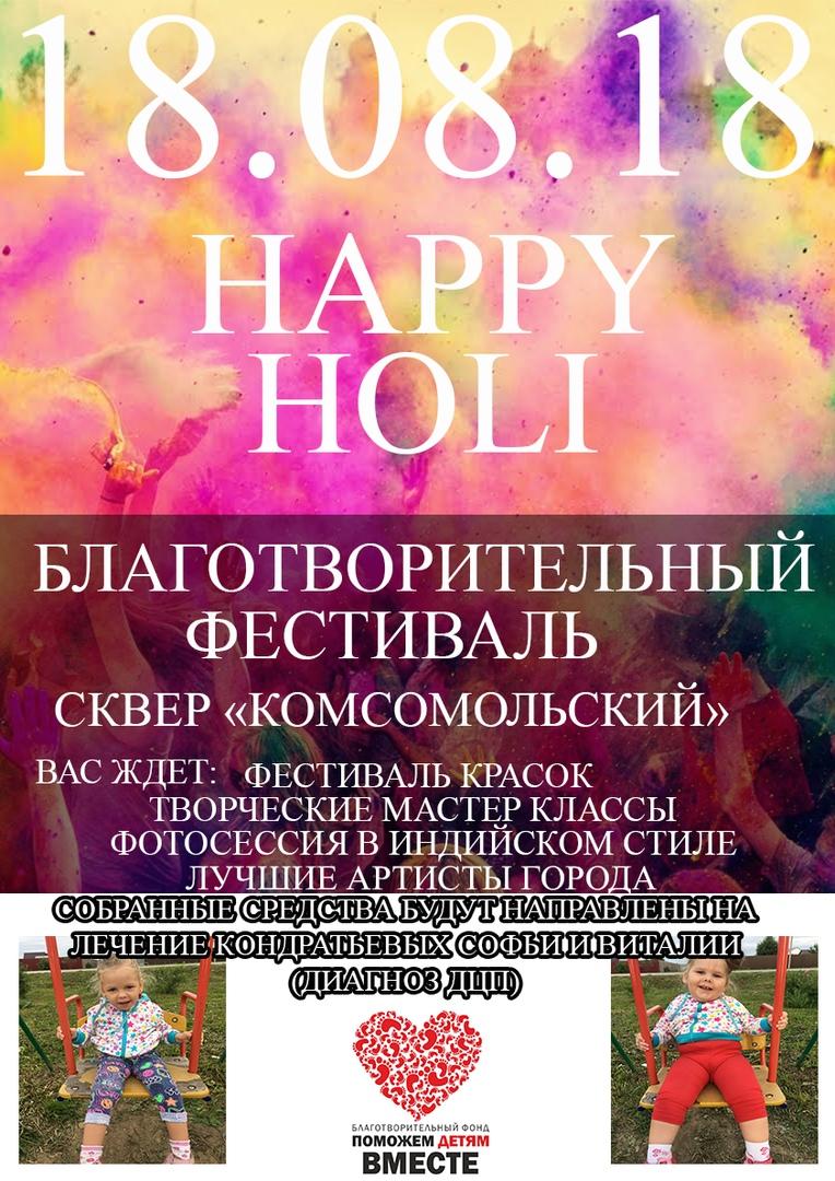 """Афиша Тюмень Благотворительный фестиваль """"Happy Holi"""""""