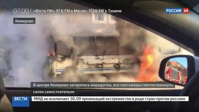 Новости на «Россия 24» • В Кемерове загорелся автобус с пассажирами