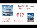 Сборка Волга М21 №17 от ДеАгостини Соединяем пол багажника и среднюю часть модели