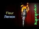 Fleur - Легион ( караоке )