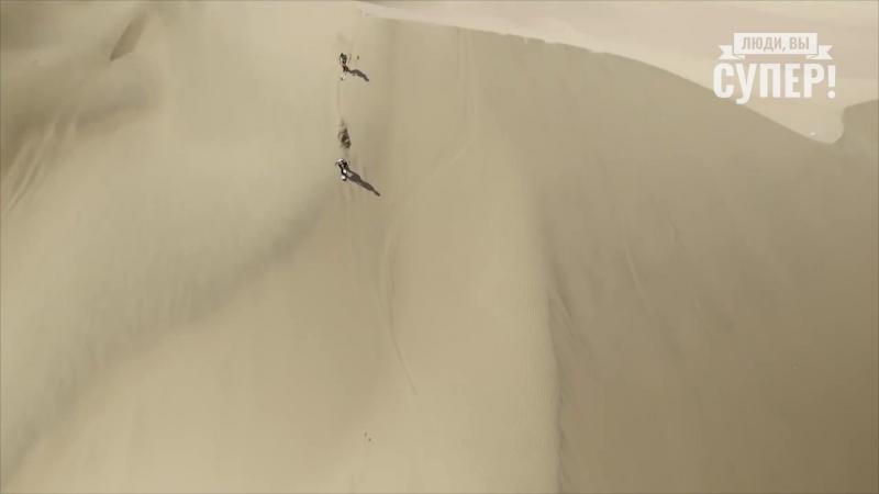 Экстремальное катание по дюнам на лыжах и скейте / People are Awesome