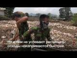 В Индонезии на борьбу с мусором бросили армию