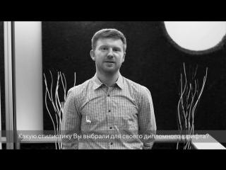 Александр Кириллов. Серия интервью со студентами первого большого шрифтового курса 20162017.