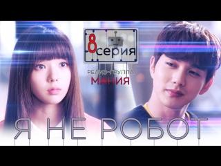 Mania 8/32 720 Я не робот / I'm not a robot