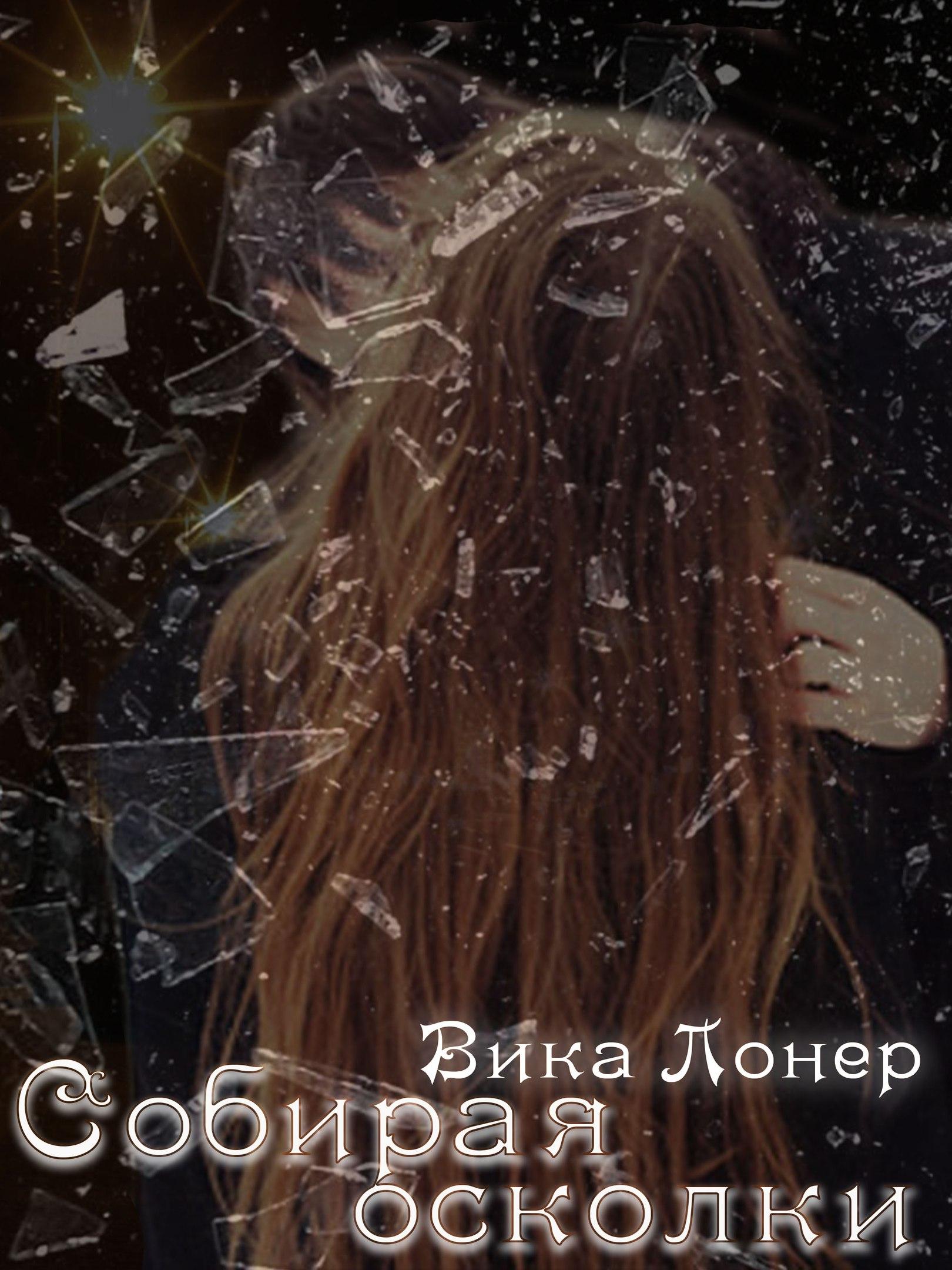 от Екатерины Шеремет