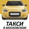 Алло такси 24 г.Московский
